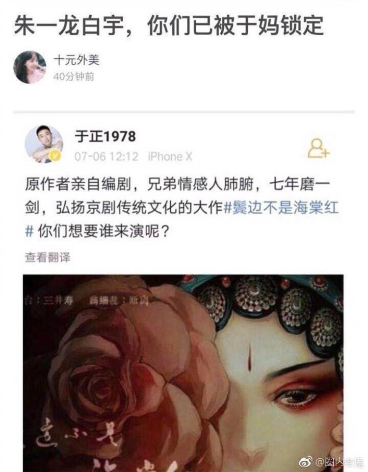 Chu Nhất Long  Bạch Vũ được Vu Chính nhắm vai phim đam mỹ nhưng fan gào thét phản đối?