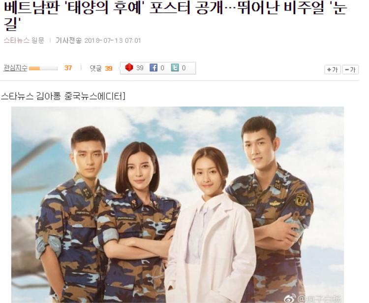 Bài báo tại Hàn Quốc.