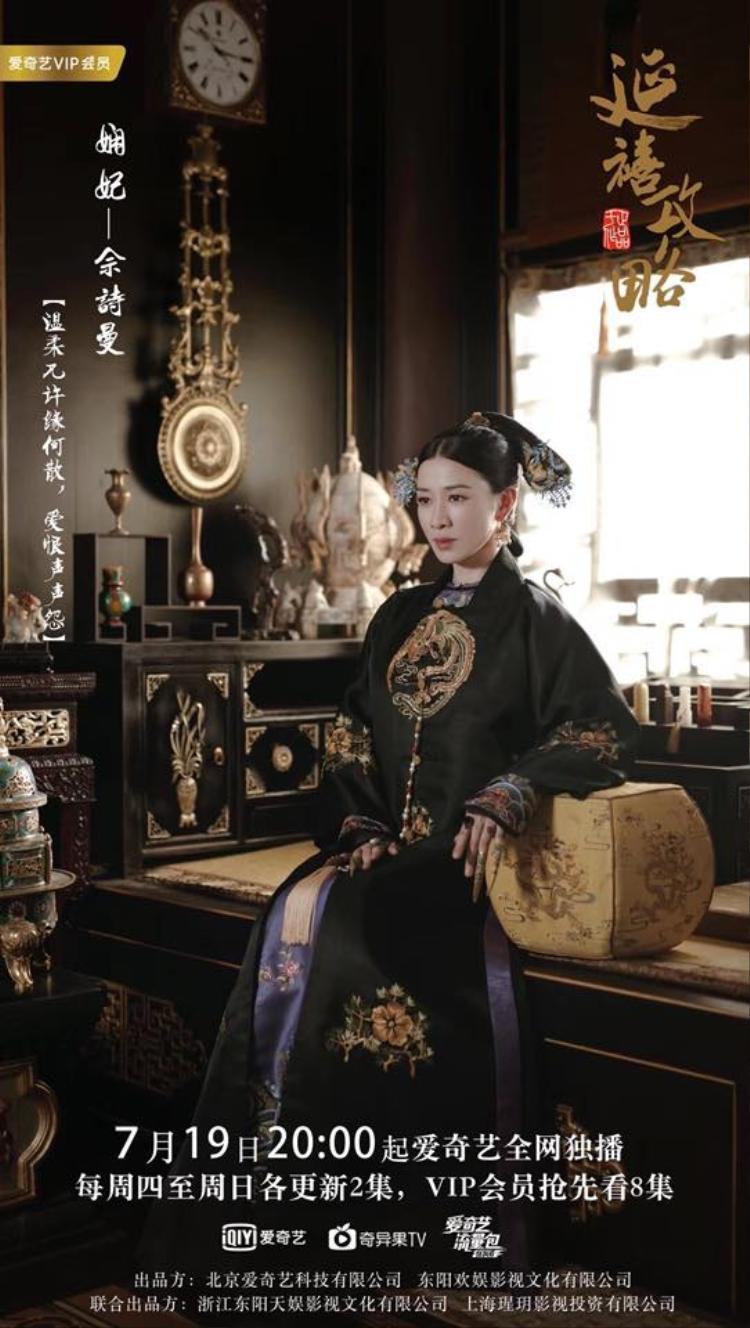 Xa Thi Mạn trong vai Kế Hoàng hậu Huy Phát Na Lạp Thục Thận.