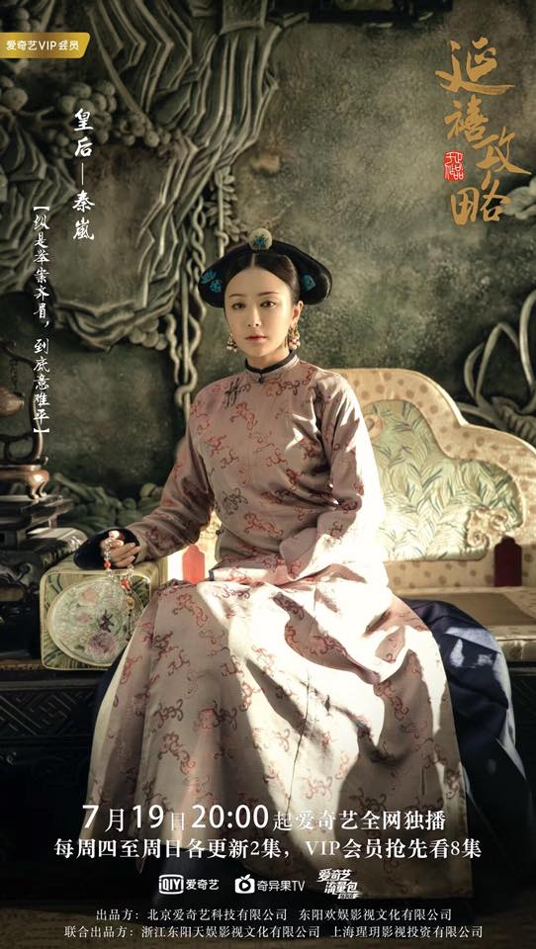 Tần Lam trong vai Hoàng hậu Phú Sát Dung Âm.