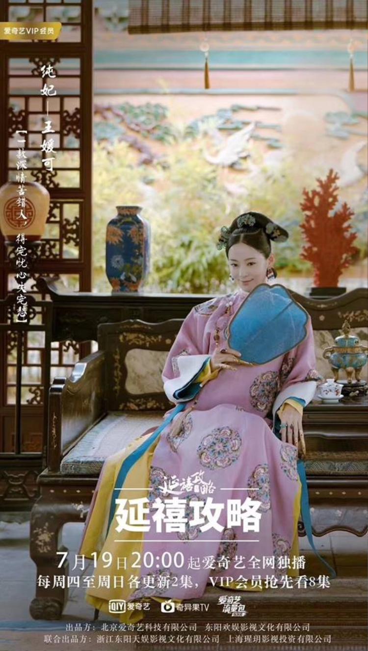 Vương Viện Khả trong vai Thuần Phi Tô Tịnh Hảo.