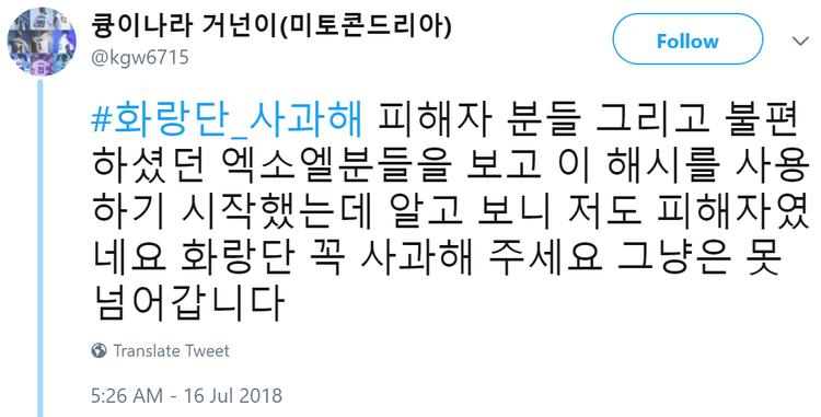 Hiện mọi người đang sử dụng hashtag #화랑단_사과해 (#BảoVệEXO_HãyXinLỗi) trên các trang mạng nhằm thể hiện sự ủng hộ với bạn fan bị hành hung và yêu cầu SM có trách nhiệm với việc này.