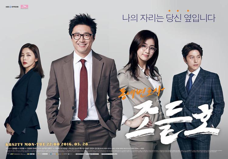 Phần một, bộ phim có sự tham gia của các diễn viên chính là:Park Shin Yang,Kang So Ra,Ryu Soo Youngvà Park Sol Mi.