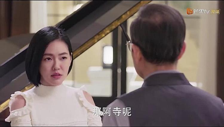 Chị Trang nghe thấy Sam Thái biến mất nghĩ rằng cô đã bỏ cuộc.
