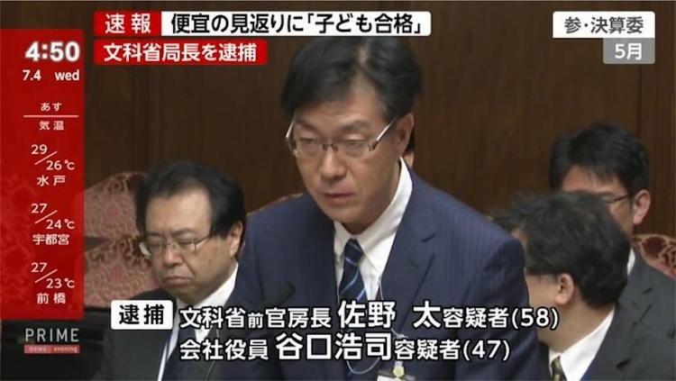 Ông Sano Hitoshi chính thức lên tiếng thừa nhận hành vi gian lận. Ảnh: Tretre