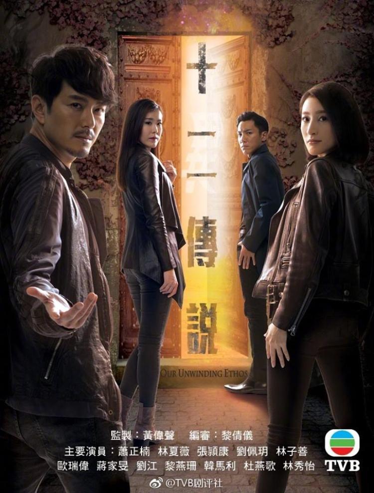 """""""Thập nhị truyền thuyết"""" lên sóng TVB từ ngày 12/8, gồm 12 tập phim."""