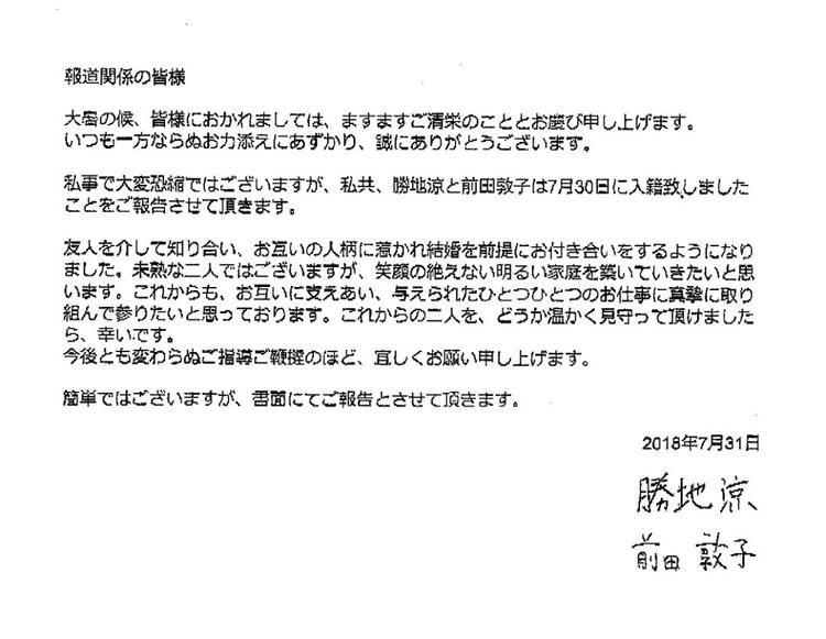 Maeda Atsuko  Center đầu tiên của AKB48 đã kết hôn!