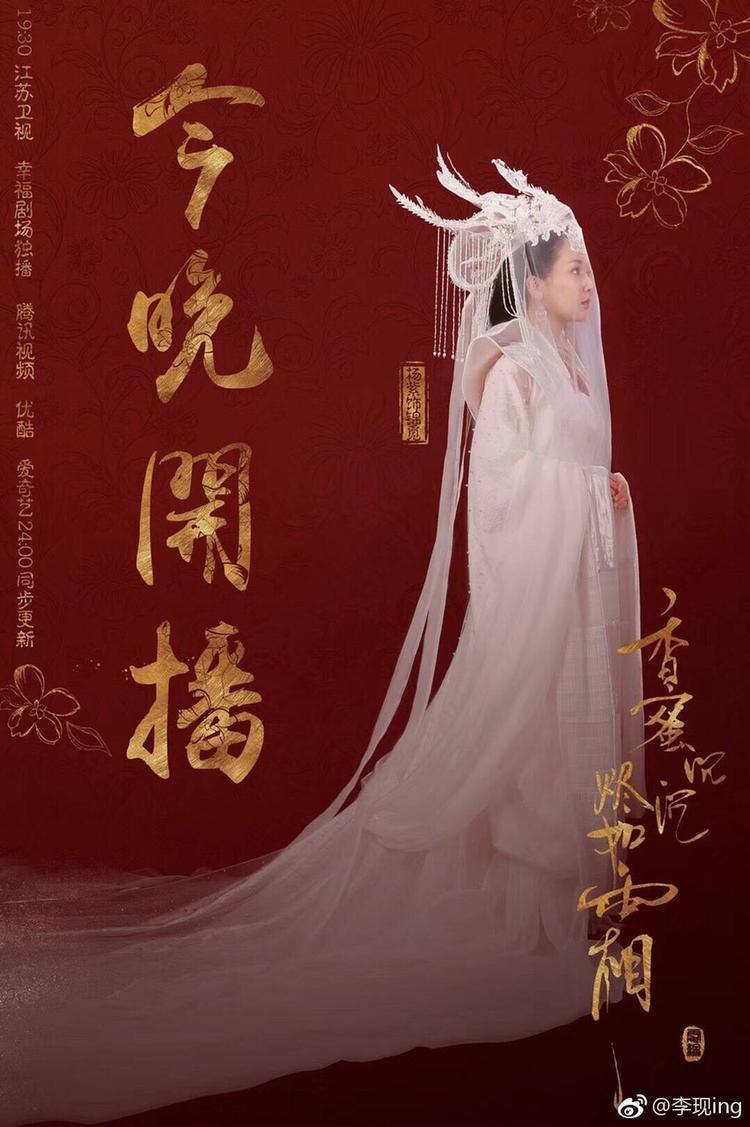 Trang phục cưới của Cẩm Mịch