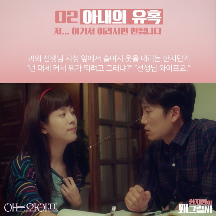 Hậu scandal đạo phim của Jang Nara, Người vợ thân quen Han Ji Min  Ji Sung vượt rating Thư ký Kim ở tập 2