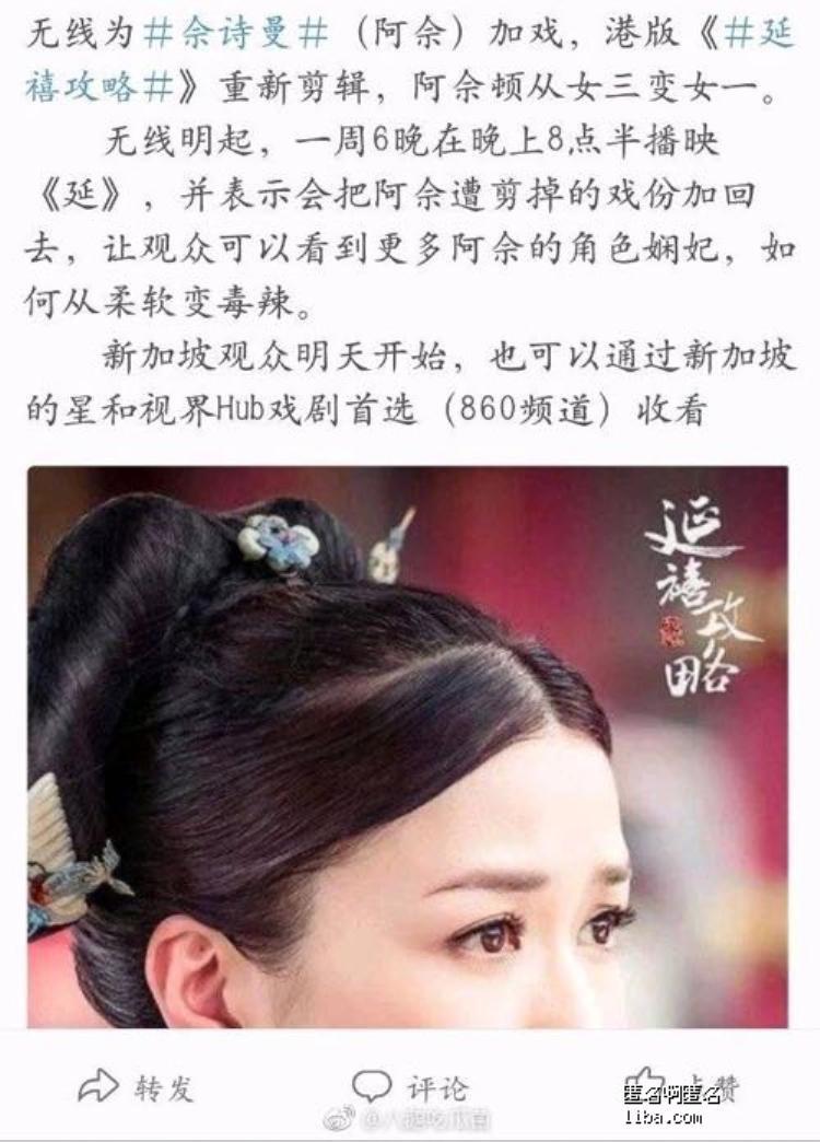 Diên Hi công lược bản TVB thêm đất diễn cho Xa Thi Mạn, biến bộ phim trở thành Kế hậu công lược