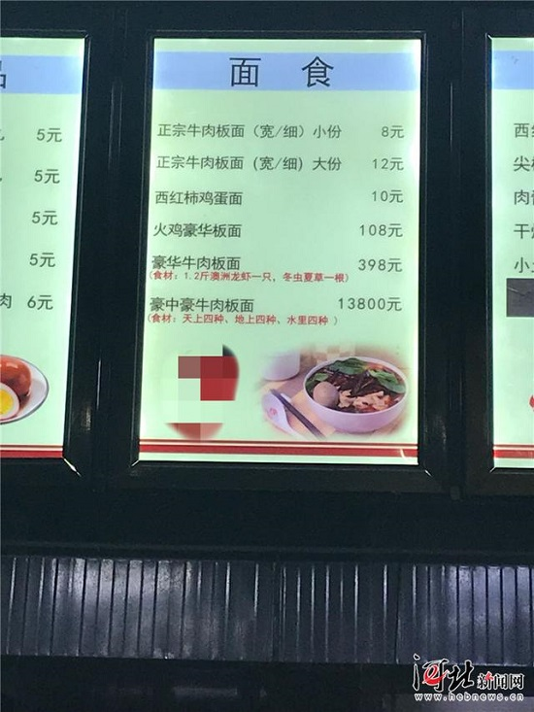 Thực đơn tại nhà hàng ghi rõ món ăn có giá 13.800 tệ. Ảnh: Hebnews