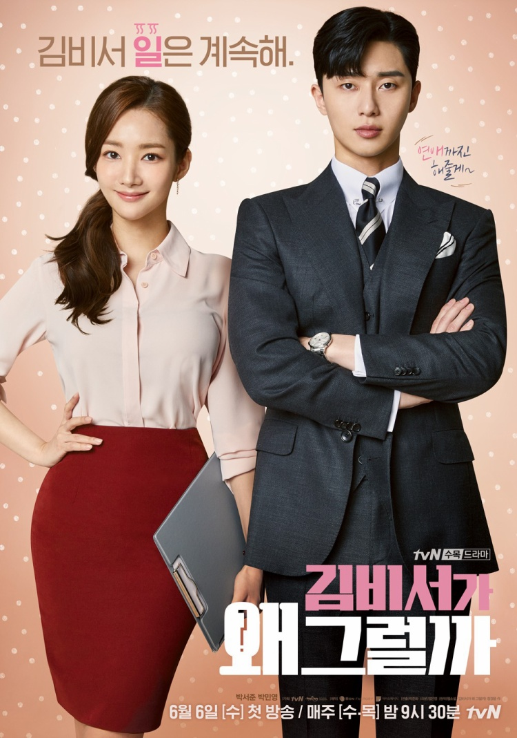 Không phải Park Seo Joon, đây mới là chàng trai có duyên màn ảnh với thư ký Kim nhất!