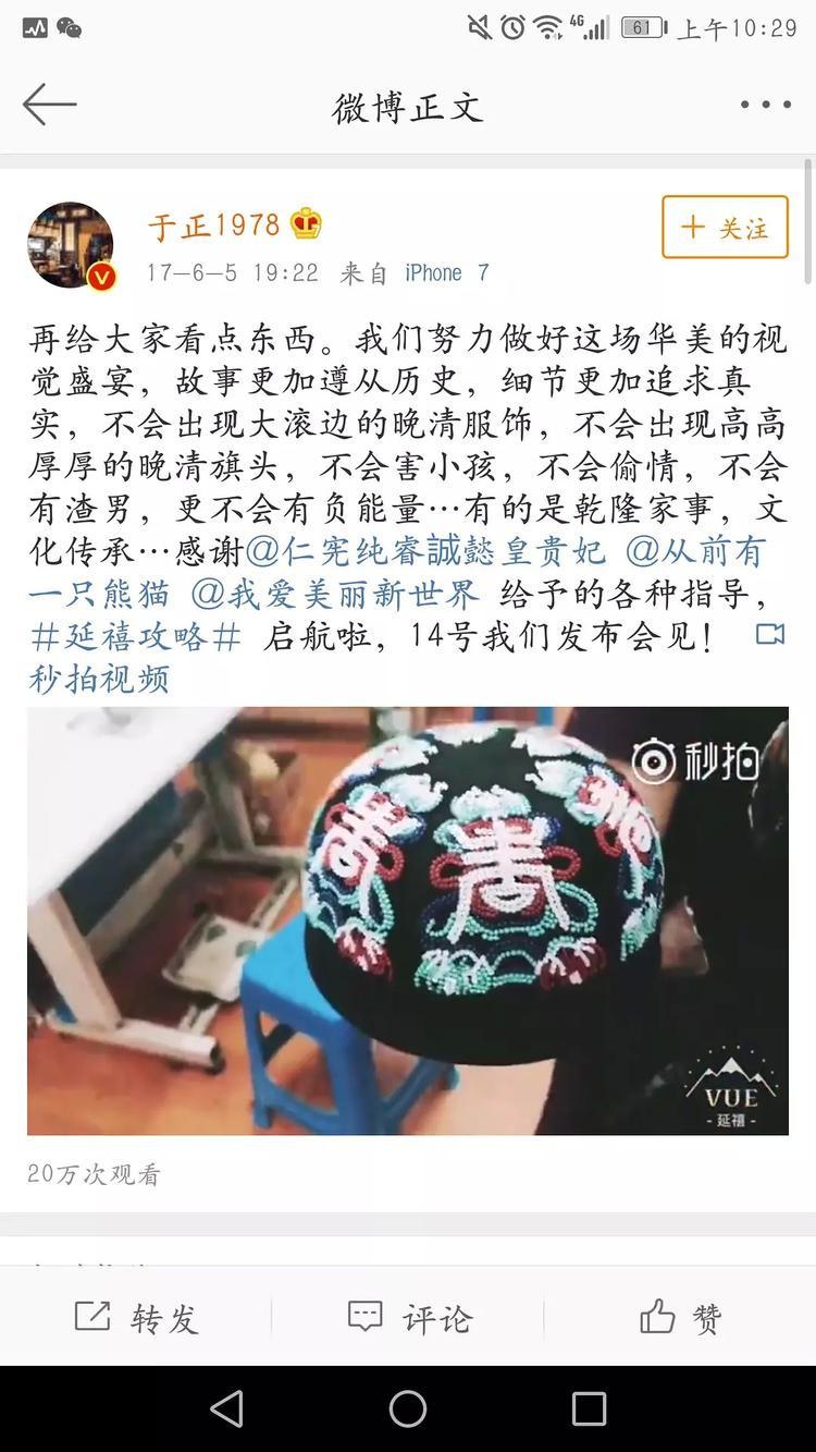 """Bài đăng trước đây của Vu Chính có tag cả tên người công kích Xa Thi Mạn. Chứng minh người này thuộc đoàn phim """"Diên Hi công lược"""""""