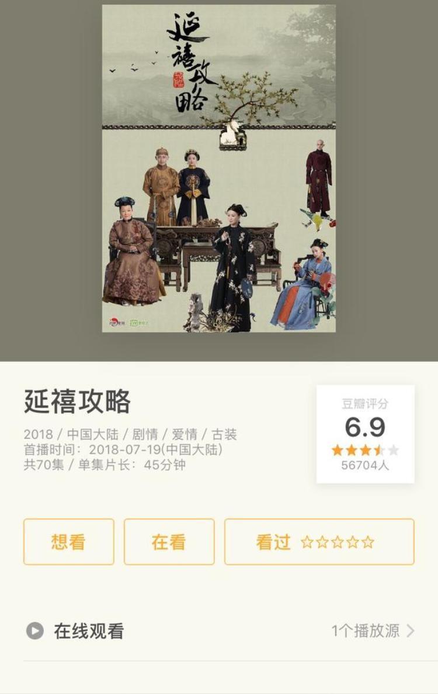 Diên Hi công lược lập tức giảm điểm trên Douban chỉ vì Vu Chính tự khen chính mình
