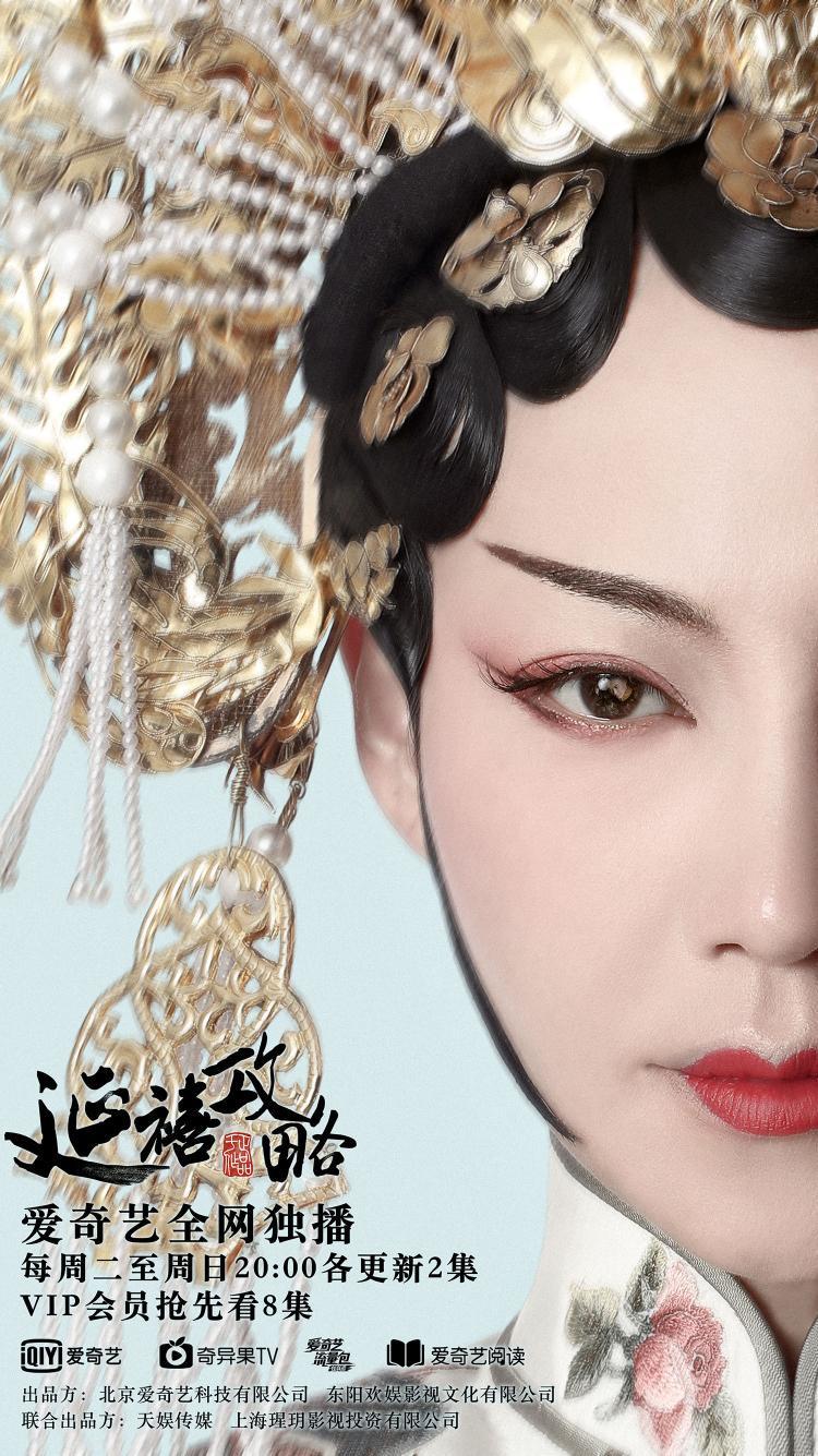 Poster mới của Diên Hi công lược ẩn chứa nỗi niềm từng nhân vật: Trong đôi mắt em, ai là tất cả?