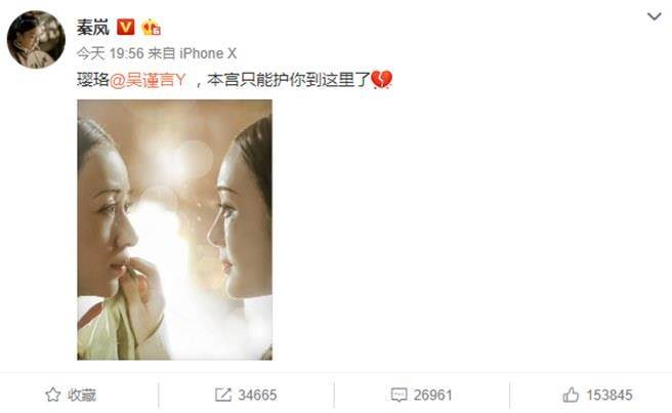 'Diên Hi công lược: Câu nói trước khi chết của Phú Sát Hoàng hậu khiến mạng xã hội Trung Quốc dậy sóng, đứng đầu Top tìm kiếm Weibo