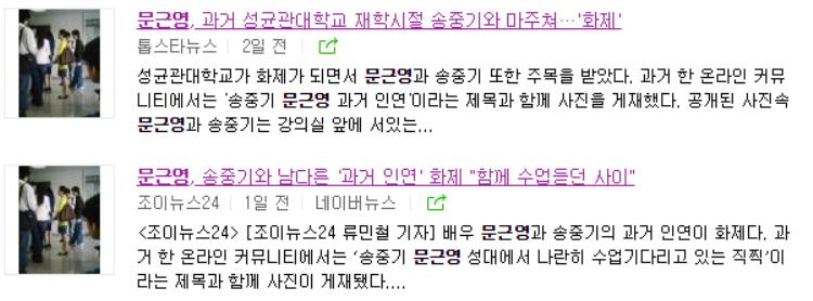 Nghi từng hẹn hò, báo Hàn đào mồ ảnh cũ của em gái quốc dân Moon Geun Young và Song Joong Ki