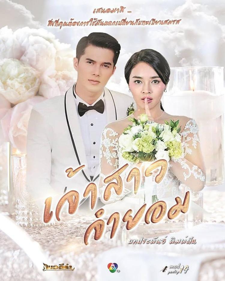 Làn sóng mới Jao Sao Jum Yorn 2018  Cô dâu bất đắc dĩ đang gây sốt khán giả xem truyền hình Thái Lan