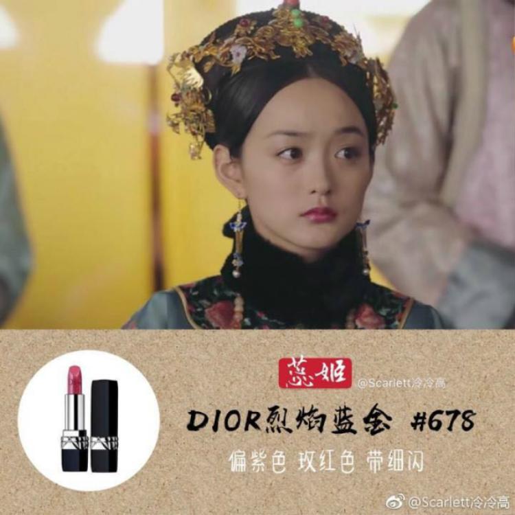 Mai quý nhân chủ yếu dùng gam hồng bóng với mã màu 678 của Dior.