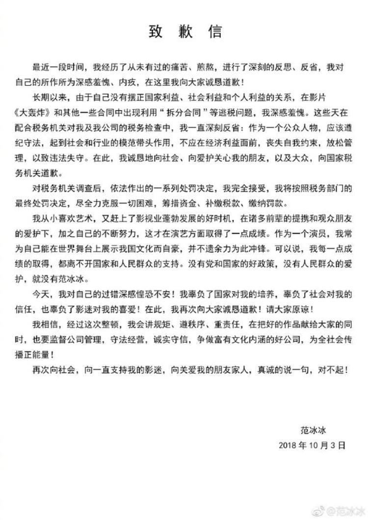 Sau 3 tháng im lặng, Phạm Băng Băng lên tiếng xin lỗi: