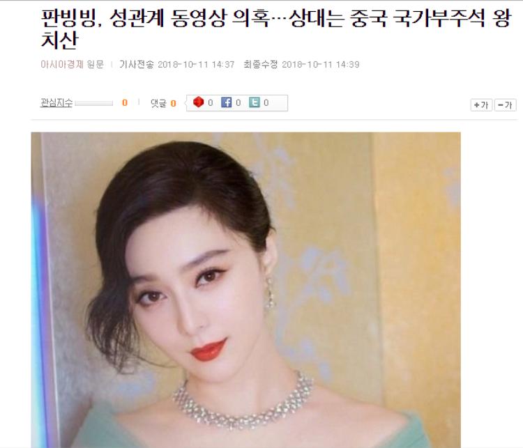 Bài viết trên báo Hàn.