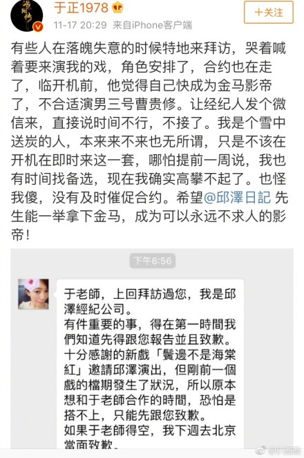 When the 2018 KimGu was awarded, Vu Chinh created drama when the candidate listened Dez candidate