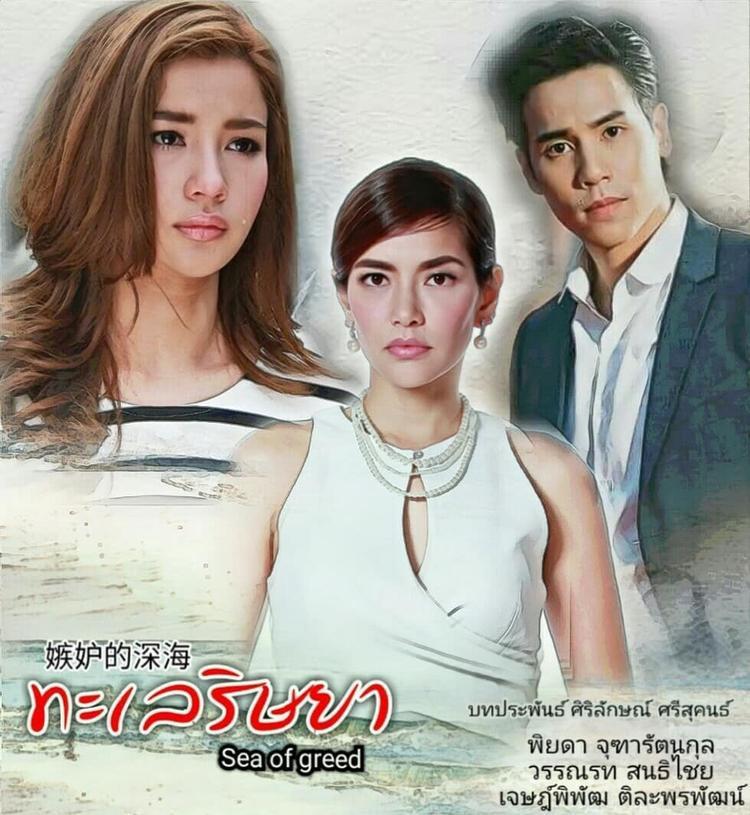Sau 13 năm, bộ phim Thái Khát vọng giàu sang được remake, bất ngờ với nữ chính bản mới