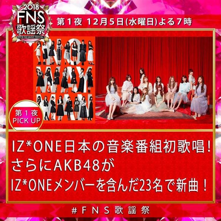 Mặc kệ dư luận, ba thành viên Nhật của IZ*ONE vẫn cùng AKB48 trình diễn No Way Man!