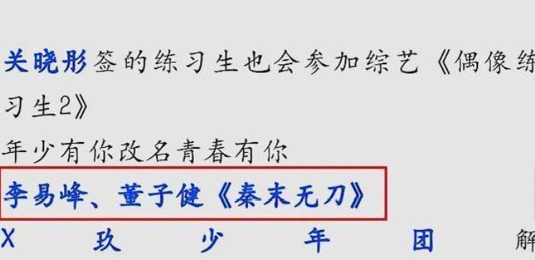 Lý Dịch Phong tiếp tục chuyển mình, thay đổi hình tượng trong Tần mạt vô đao cùng với Đổng Tử Kiện