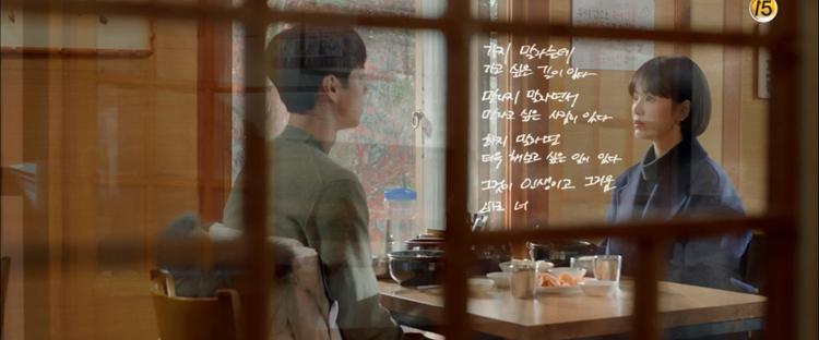 Phân đoạn đắt giá nhất tập 3 Encounter: Park Bo Gum đặt câu hỏi về mối quan hệ với Song Hye Kyo và nói Tôi thật sự nhớ cô