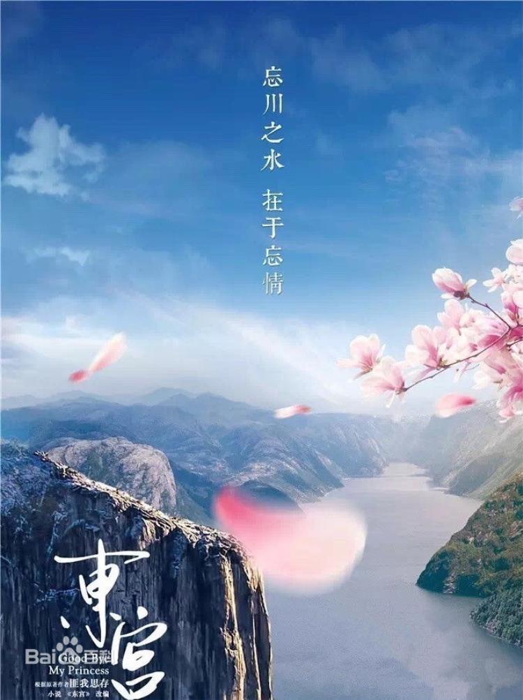 Đông Cung chính thức lên sóng ngày 12/12, tung trailer hạnh phúc của cặp đôi chính