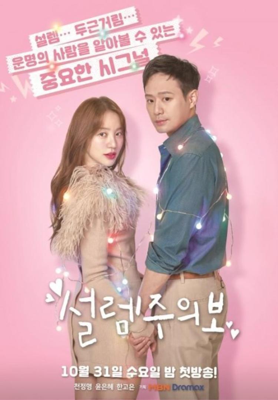 """Chun Jung Myung, Yoon Eun Hye trong phim """"Love Alert""""."""