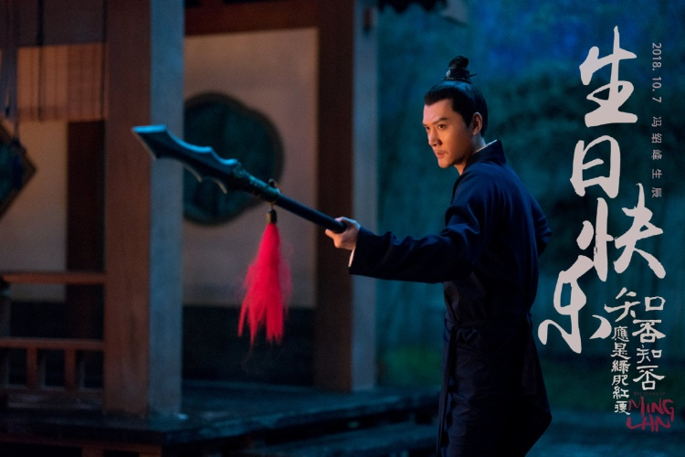 'The Story of Ming Lan' release a new trailer, fixed the official broadcast date