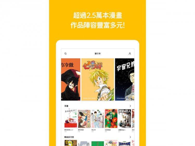Ứng dụng đọc truyện tranh, sở hữu bởi LINE Corporation.