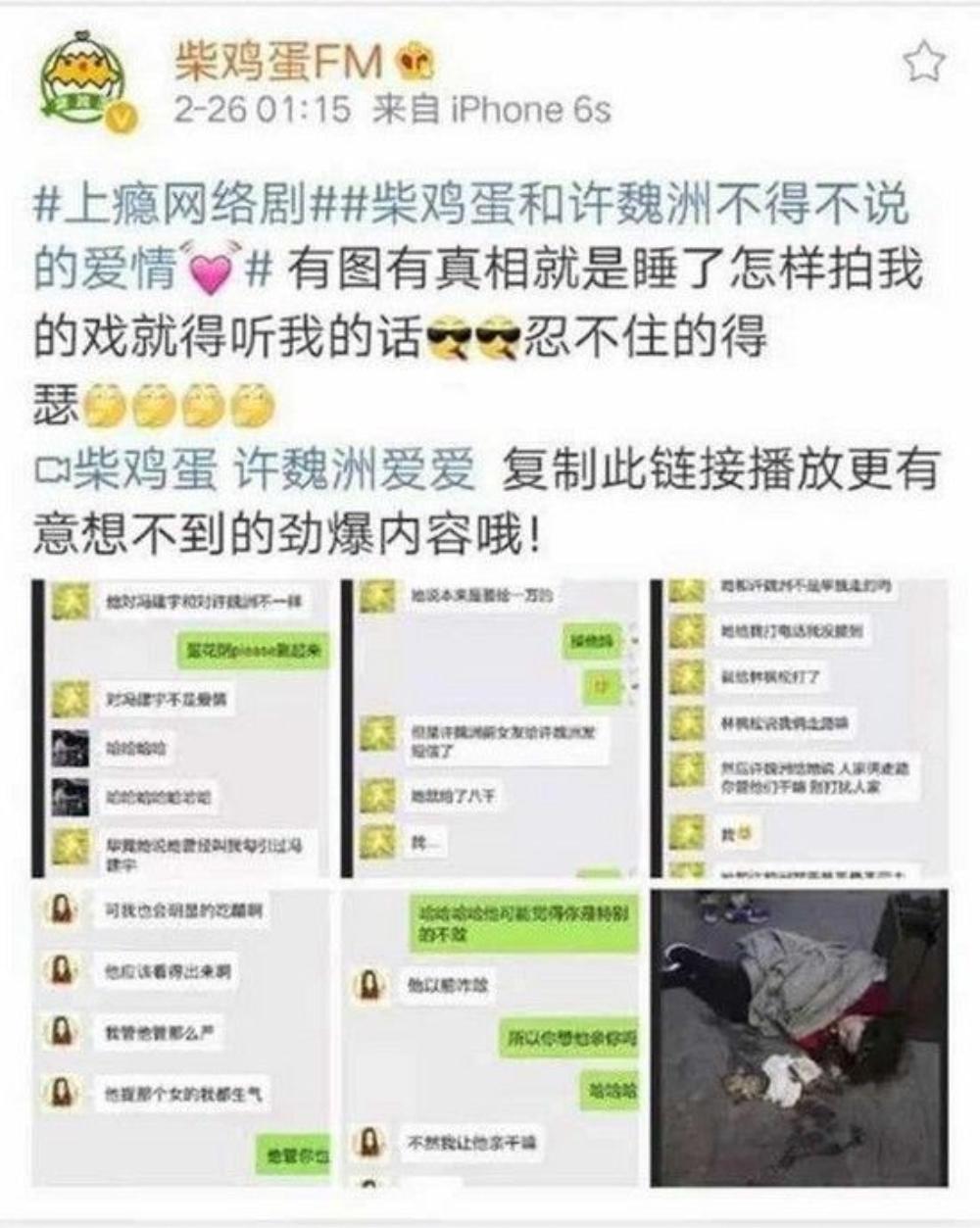 Trước đó, Sài Kê Đản từng tiết lộ chuyện đã qua đêm với Ngụy Châu. Sau đó, cô khẳng định blog cá nhân bị hack.