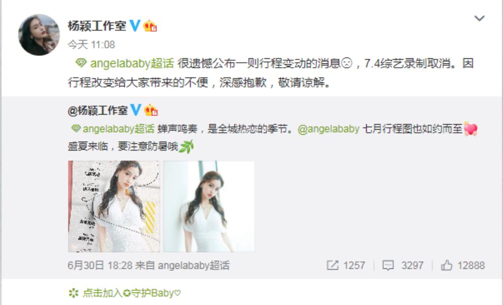 Văng mặt Chung Kết Sáng tạo doanh, fan tức giận mỉa mai Angelababy nên giải nghệ để chăm con Ảnh 7