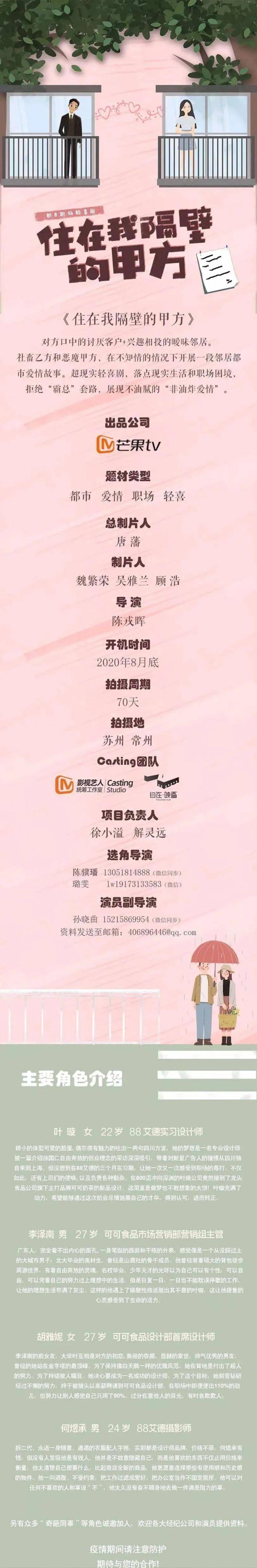 Trương Tân Thành lần đầu nên duyên cùng Ngô Tuyên Nghi trong phim mới 'Bên A sống cạnh nhà tôi'? Ảnh 1