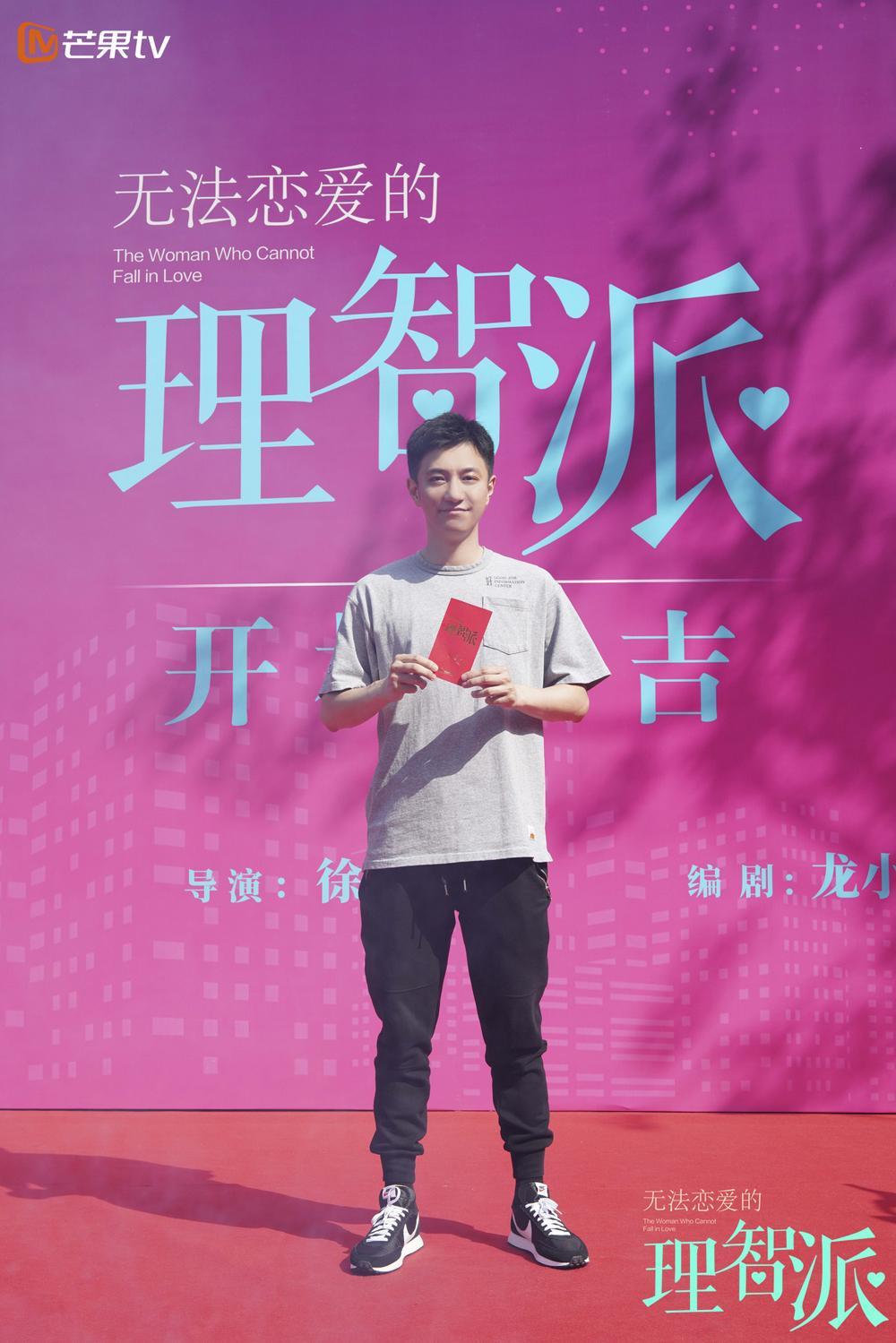 Tần Lam - Vương Hạc Đề thân mật trong ngày khai máy 'Phái lý trí không thể yêu' Ảnh 17