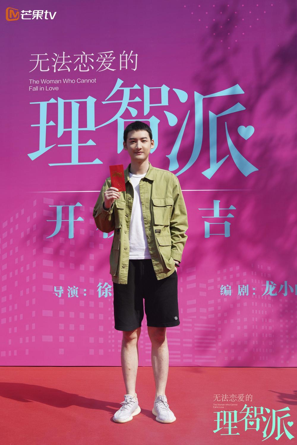 Tần Lam - Vương Hạc Đề thân mật trong ngày khai máy 'Phái lý trí không thể yêu' Ảnh 15