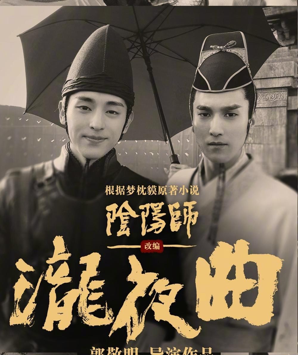 'Tình Nhã tập' tung poster và trailer: Triệu Hựu Đình toát vẻ tiên khí, Đặng Luân khoe cơ bắp Ảnh 2