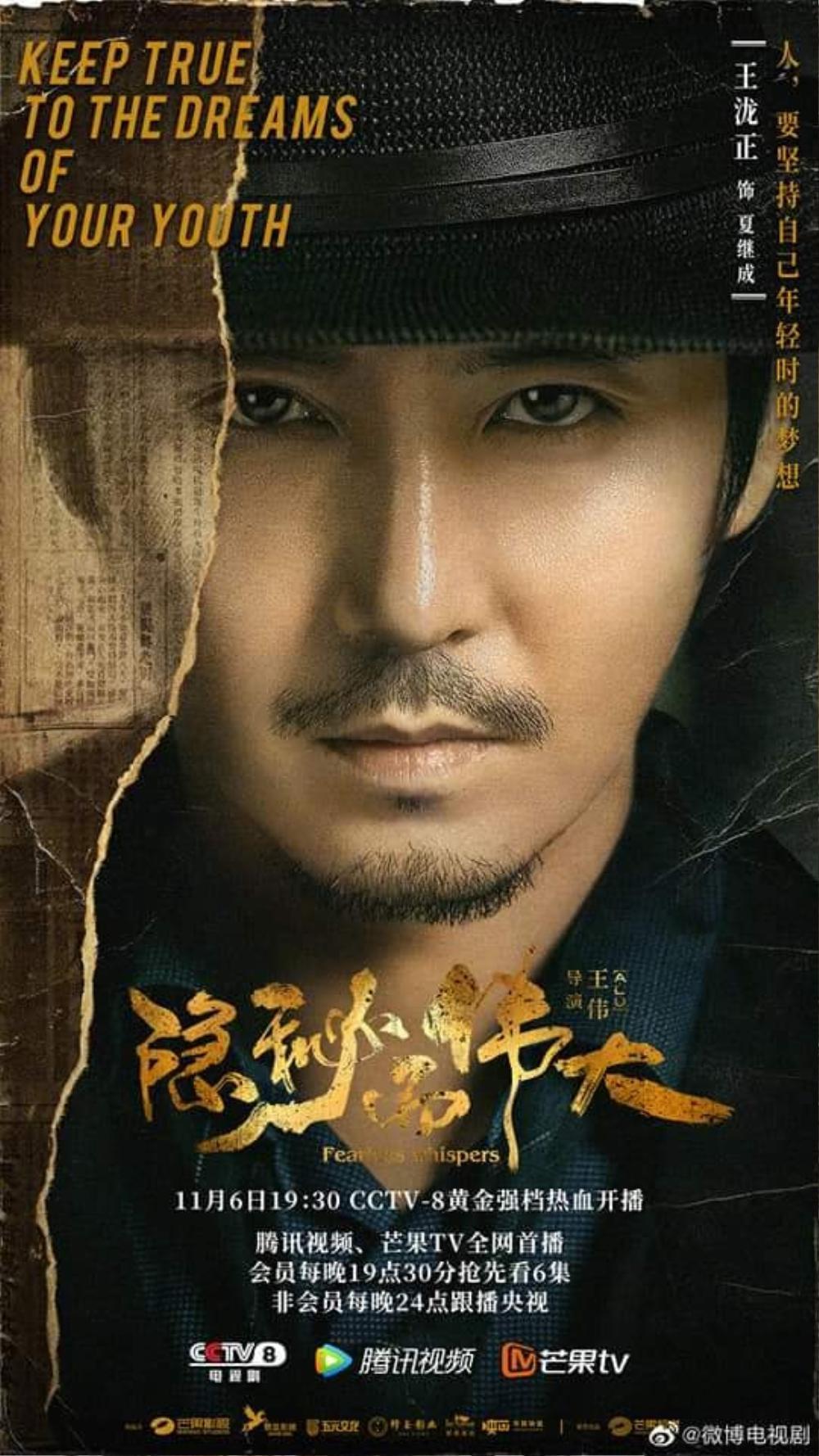 Lý Dịch Phong, Kim Thần, Vương Lang Chính lạnh lùng trong loạt ảnh mới phim 'Bí ẩn vĩ đại' Ảnh 6