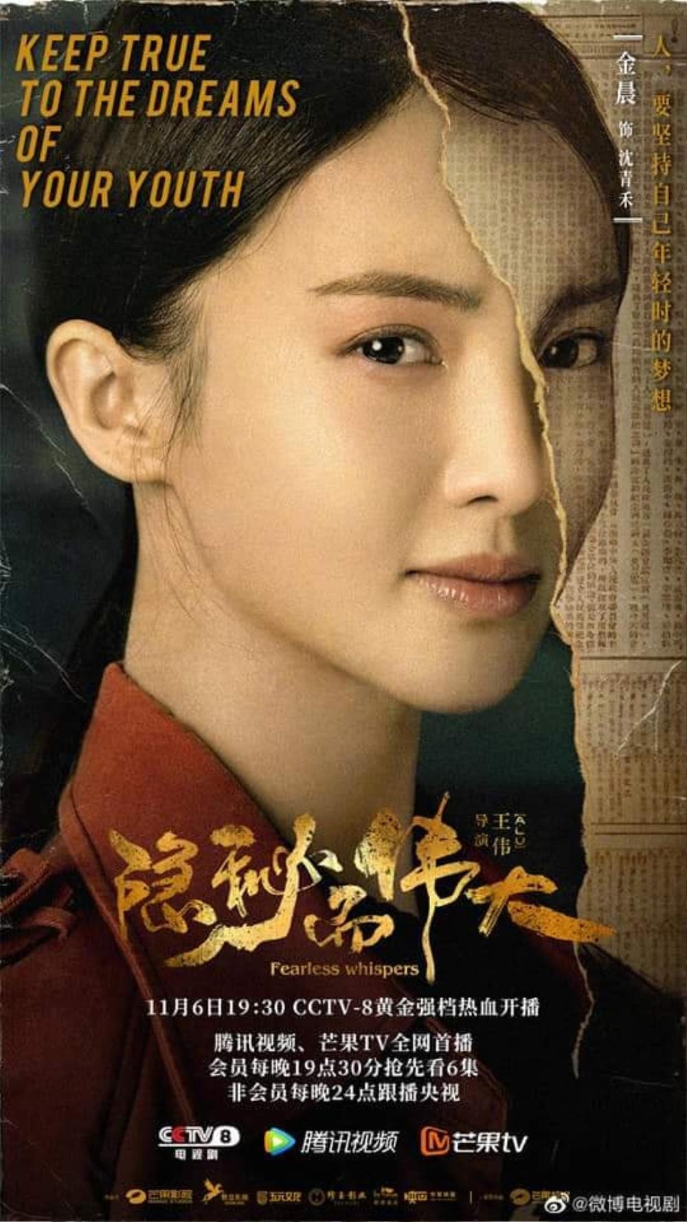 Lý Dịch Phong, Kim Thần, Vương Lang Chính lạnh lùng trong loạt ảnh mới phim 'Bí ẩn vĩ đại' Ảnh 5