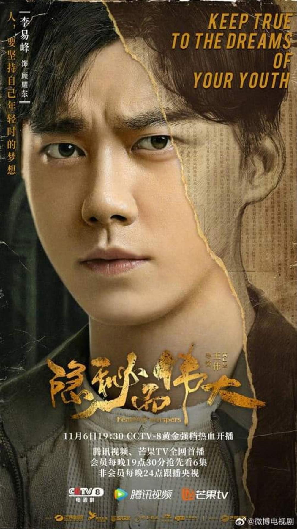 Lý Dịch Phong, Kim Thần, Vương Lang Chính lạnh lùng trong loạt ảnh mới phim 'Bí ẩn vĩ đại' Ảnh 4
