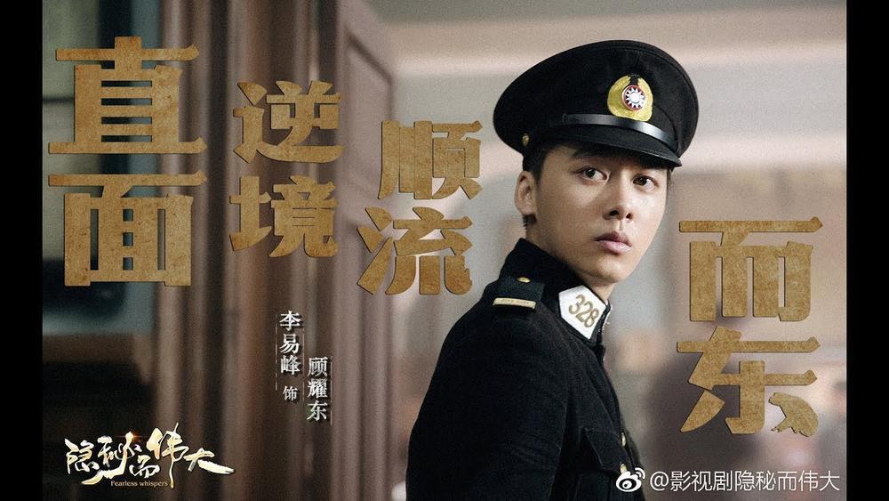 Lý Dịch Phong, Kim Thần, Vương Lang Chính lạnh lùng trong loạt ảnh mới phim 'Bí ẩn vĩ đại' Ảnh 2
