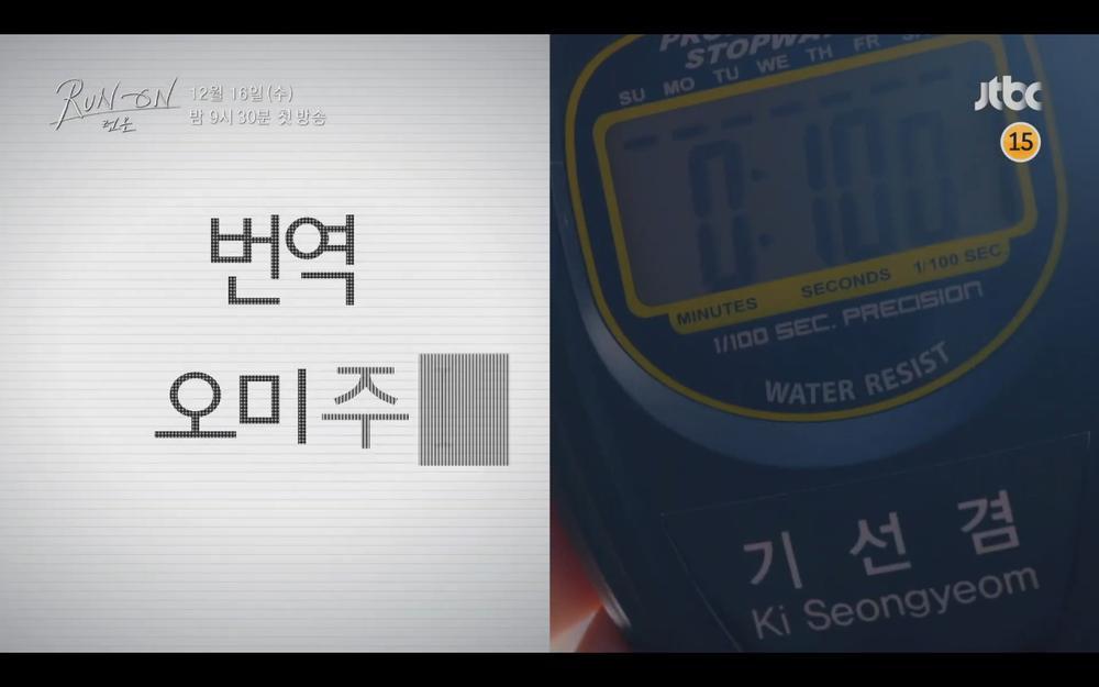Phim của 'mỹ nữ đơ' Shin Se Kyung và Im Si Wan tung teaser đầu tiên, phản ứng hóa học rời rạc? Ảnh 5