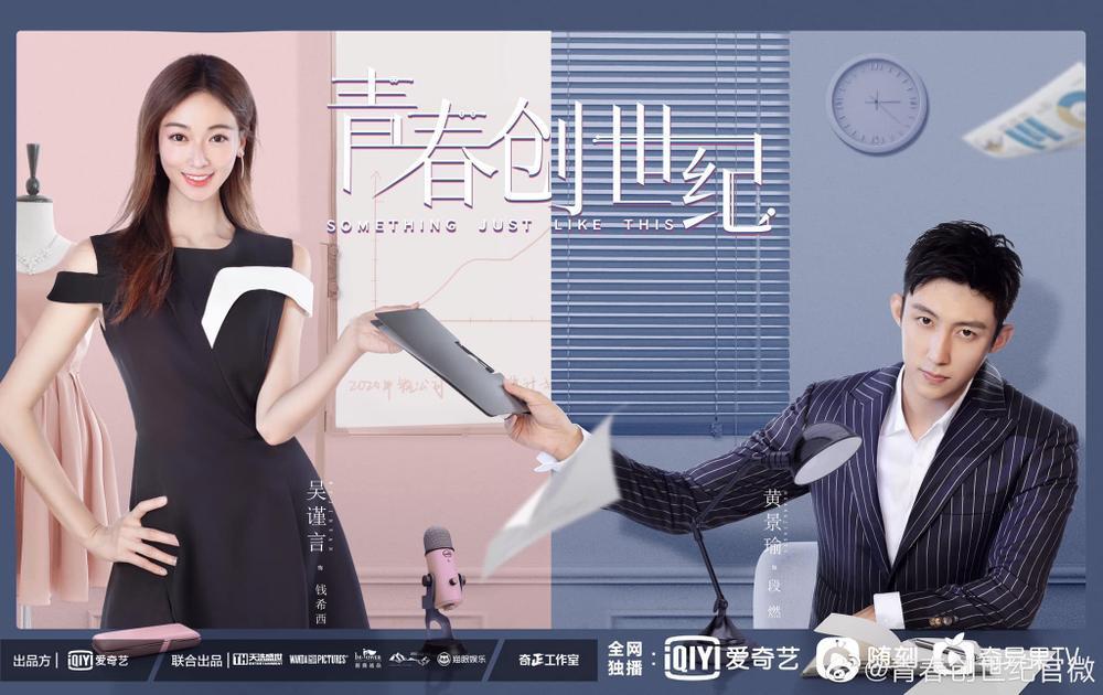 Hoàng Cảnh Du và Ngô Cẩn Ngôn ngọt ngào trong loạt poster 'Thanh xuân sáng thế kỷ' Ảnh 6