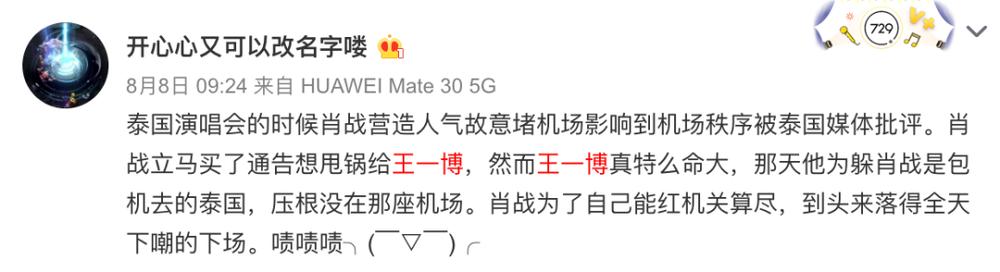 Đại diện Tiêu Chiến đâm đơn kiện kẻ tung tin đồn ác ý, nghi ngờ là fan Vương Nhất Bác Ảnh 7
