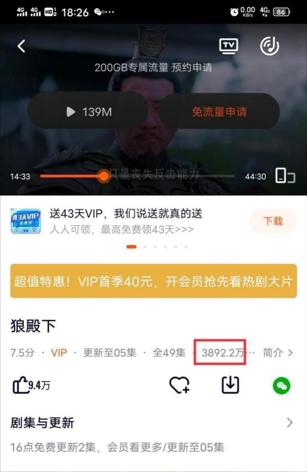 Douban Lang điện hạ: Tiêu Chiến được ngợi khen, 26 ngàn bình luận đánh giá chỉ sau vài giờ lên sóng Ảnh 6