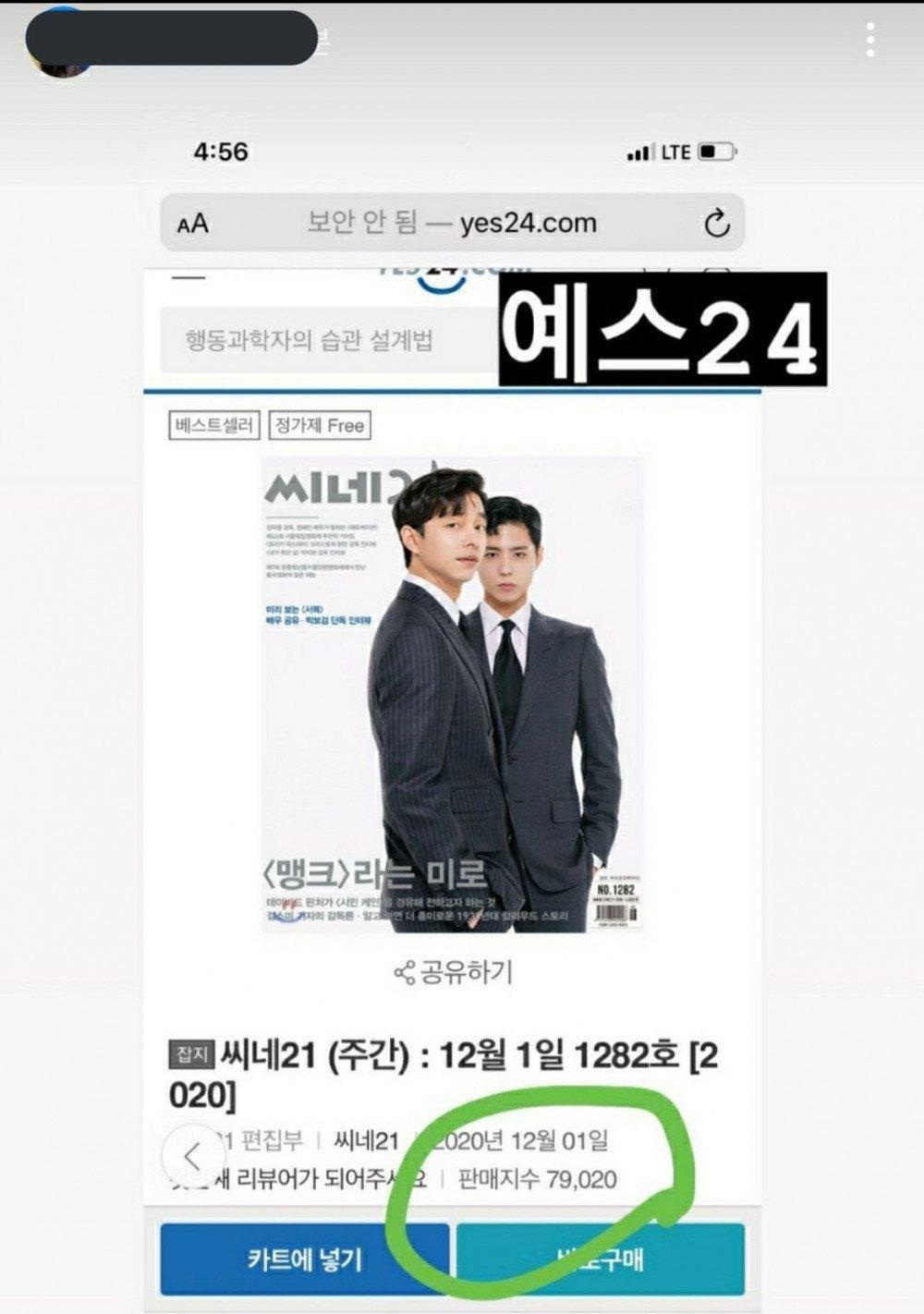 Tạp chí Gong Yoo và Park Bo Gum lên bìa cháy hàng khắp mọi nơi Ảnh 3
