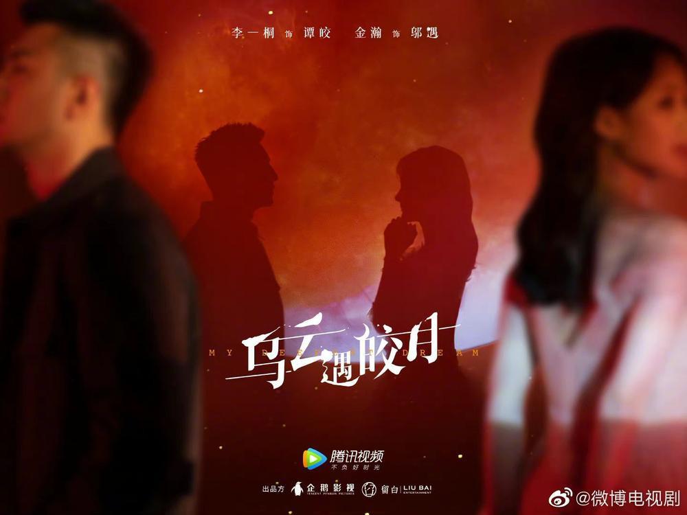 'Mây đen gặp trăng sáng' giới thiệu dàn diễn viên chính qua poster nhân vật đẹp mê li Ảnh 1